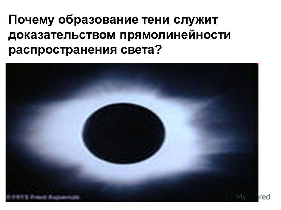Почему образование тени служит доказательством прямолинейности распространения света?