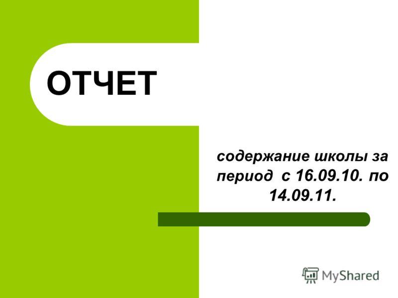 ОТЧЕТ содержание школы за период с 16.09.10. по 14.09.11.
