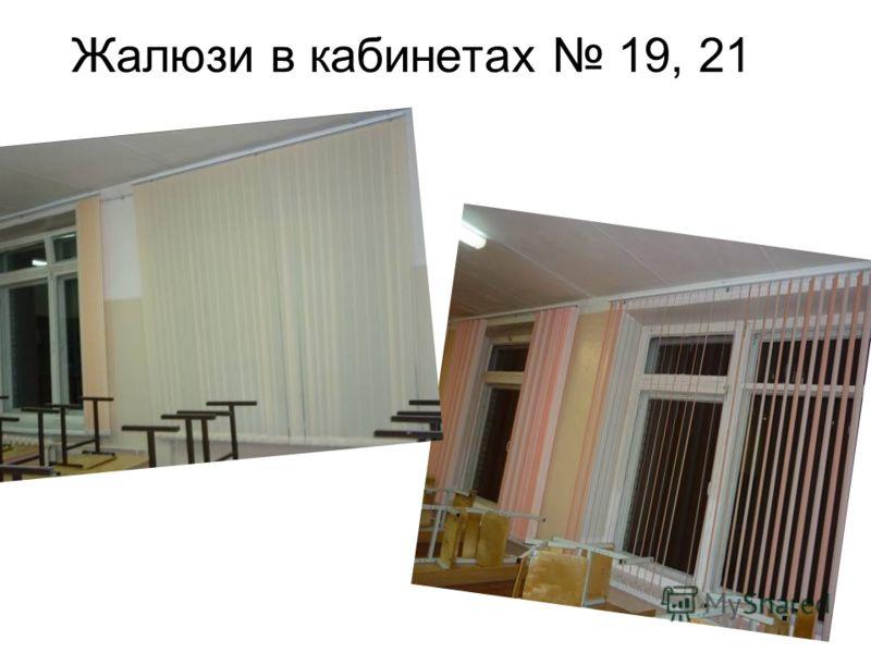 Жалюзи в кабинетах 19, 21