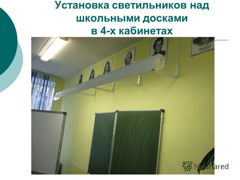 Установка светильников над школьными досками в 4-х кабинетах