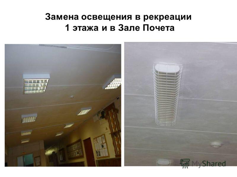 Замена освещения в рекреации 1 этажа и в Зале Почета