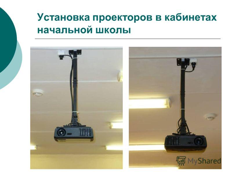 Установка проекторов в кабинетах начальной школы