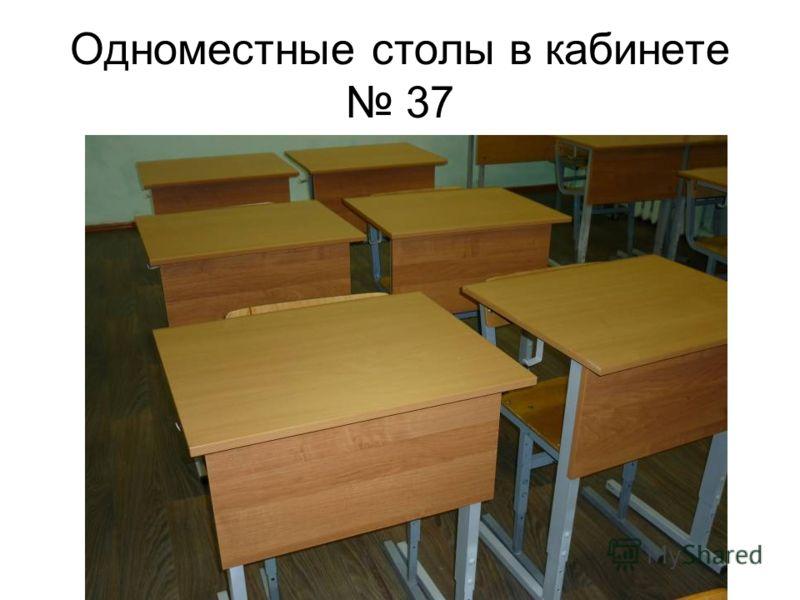 Одноместные столы в кабинете 37