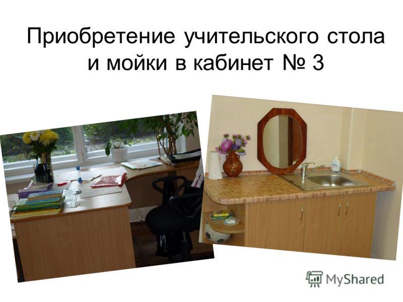 Приобретение учительского стола и мойки в кабинет 3