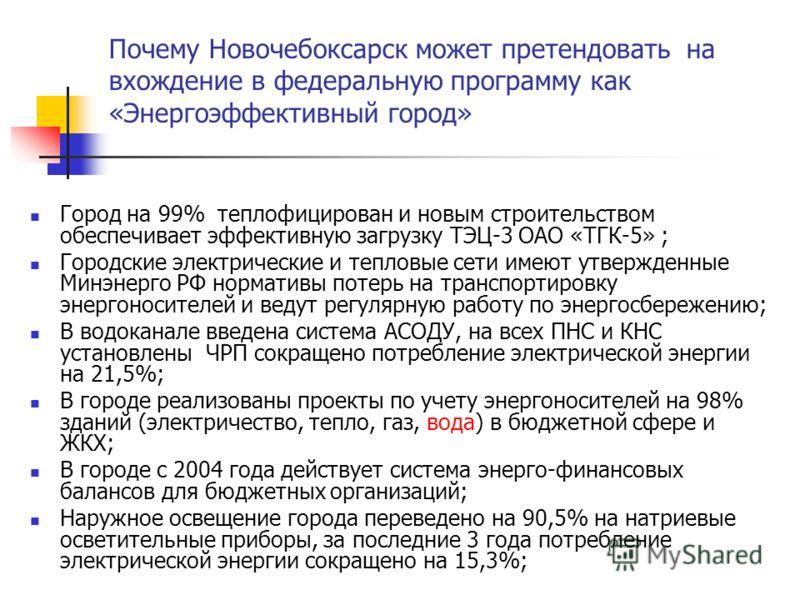 Почему Новочебоксарск может претендовать на вхождение в федеральную программу как «Энергоэффективный город» Город на 99% теплофицирован и новым строительством обеспечивает эффективную загрузку ТЭЦ-3 ОАО «ТГК-5» ; Городские электрические и тепловые се