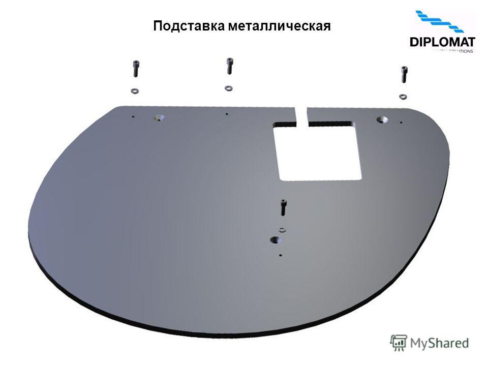Подставка металлическая