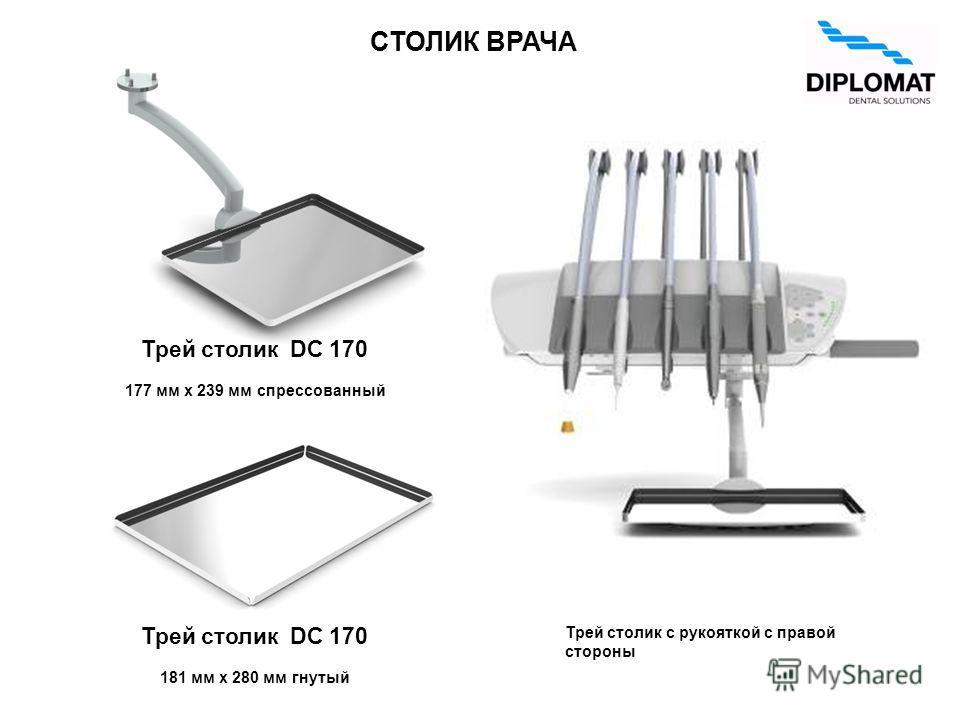 Трей столик DC 170 177 мм x 239 мм спрессованный Трей столик с рукояткой с правой стороны Трей столик DC 170 181 мм x 280 мм гнутый