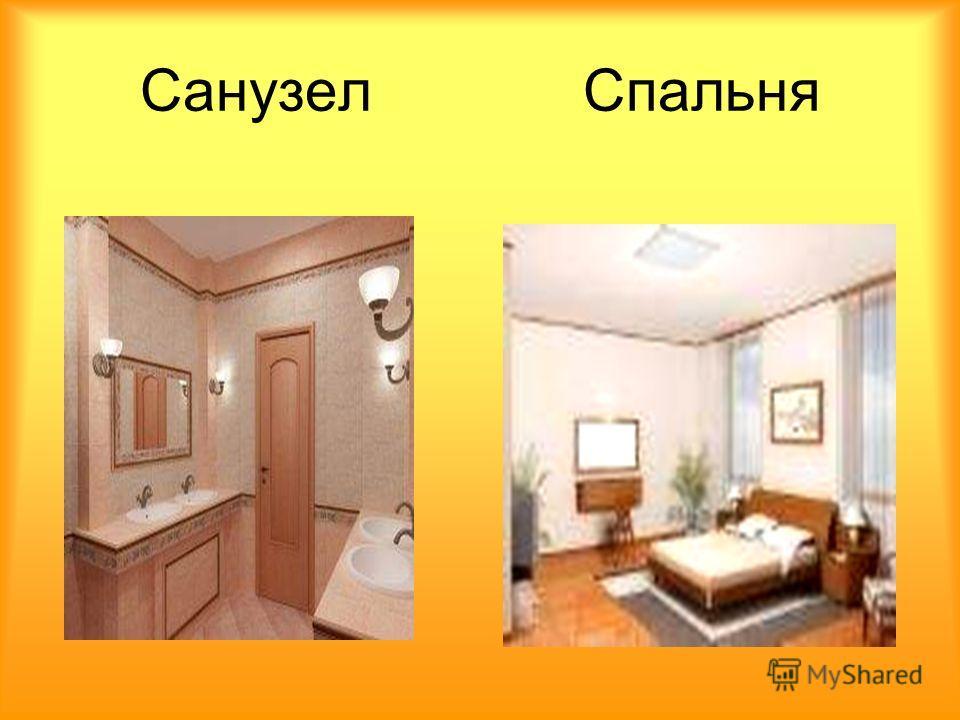 Санузел Спальня