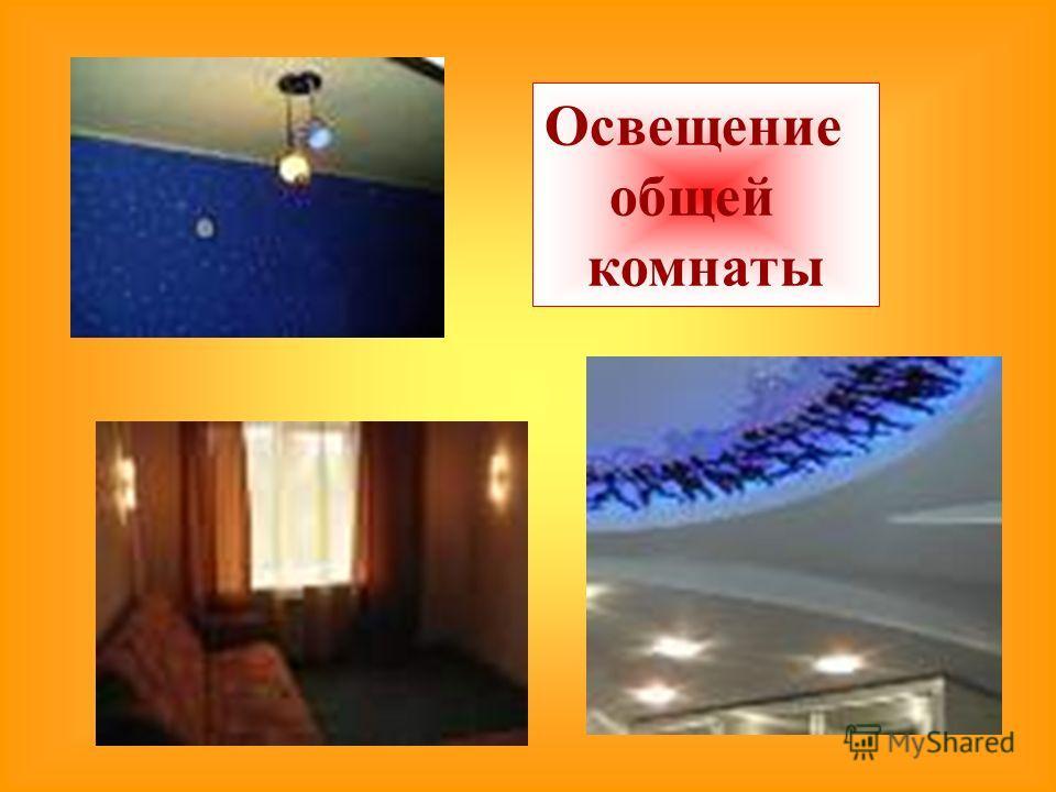 Освещение общей комнаты