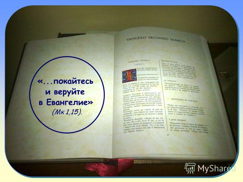 Слово жизни Слово жизни Февраль 2012 Февраль 2012