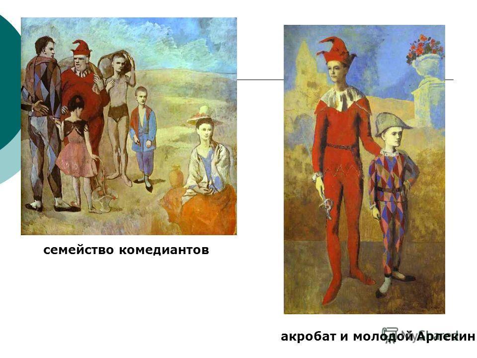 акробат и молодой Арлекин семейство комедиантов