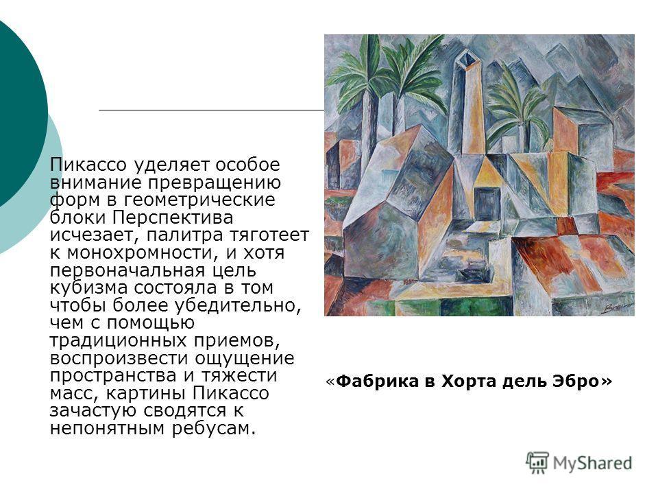 Пикассо уделяет особое внимание превращению форм в геометрические блоки Перспектива исчезает, палитра тяготеет к монохромности, и хотя первоначальная цель кубизма состояла в том чтобы более убедительно, чем с помощью традиционных приемов, воспроизвес