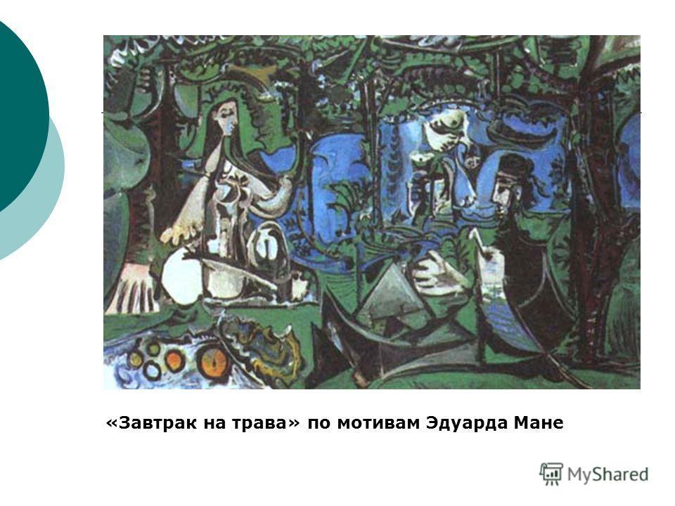 «Завтрак на трава» по мотивам Эдуарда Мане