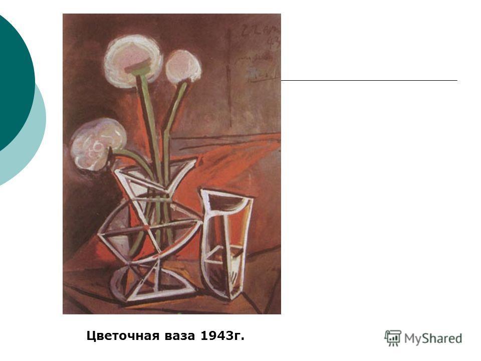 Цветочная ваза 1943г.