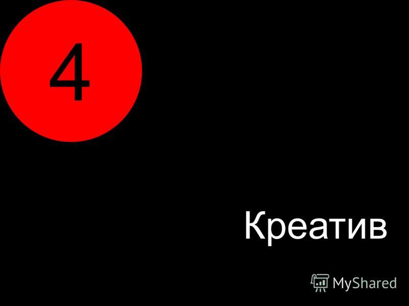 4 Креатив