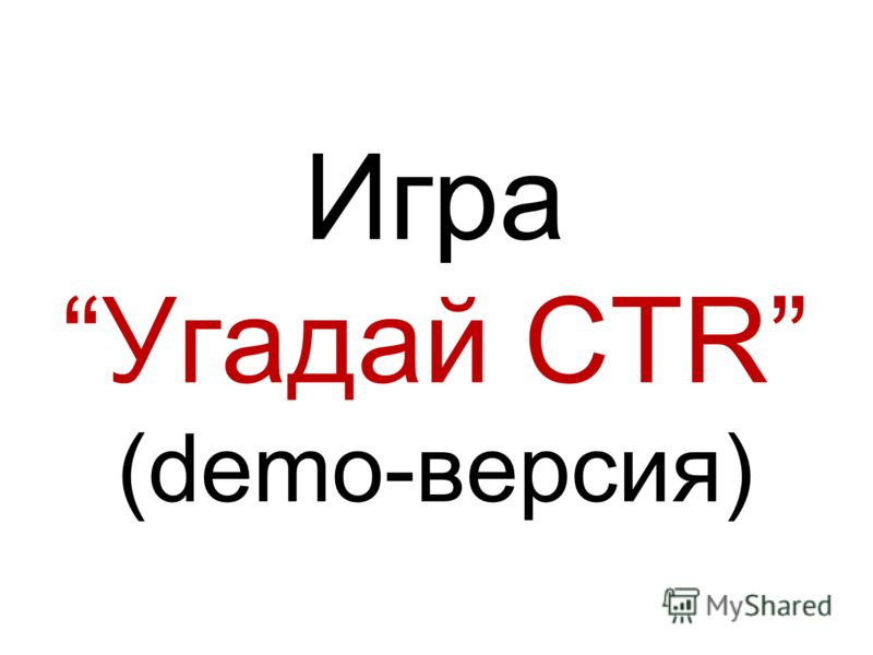 ИграУгадай CTR (demo-версия)