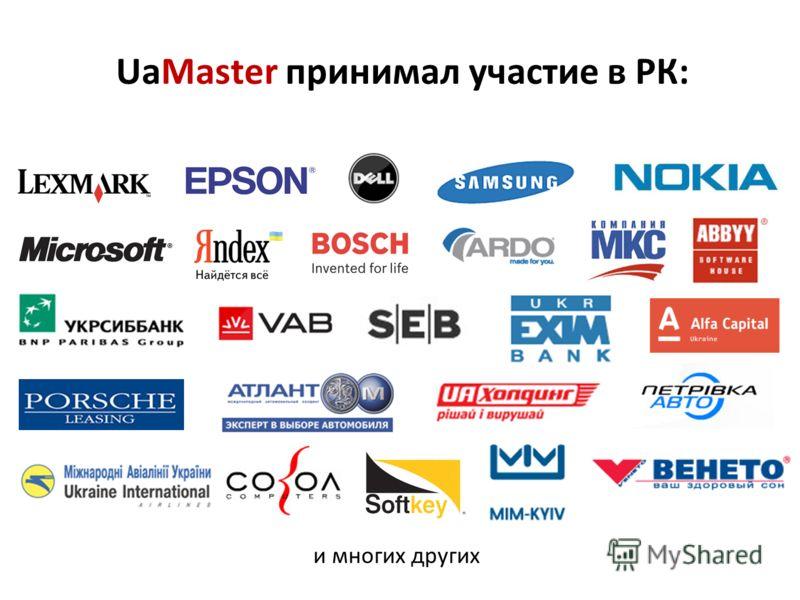 UaMaster принимал участие в РК: и многих других