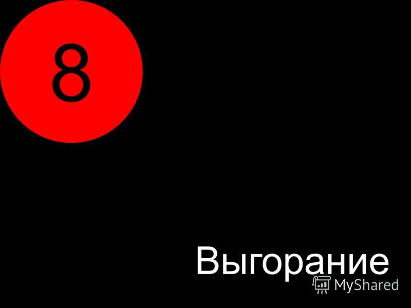 8 Выгорание