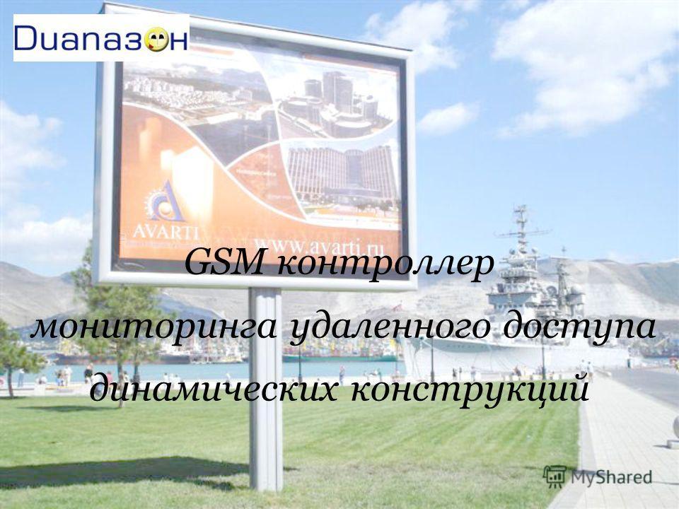 GSM контроллер мониторинга удаленного доступа динамических конструкций