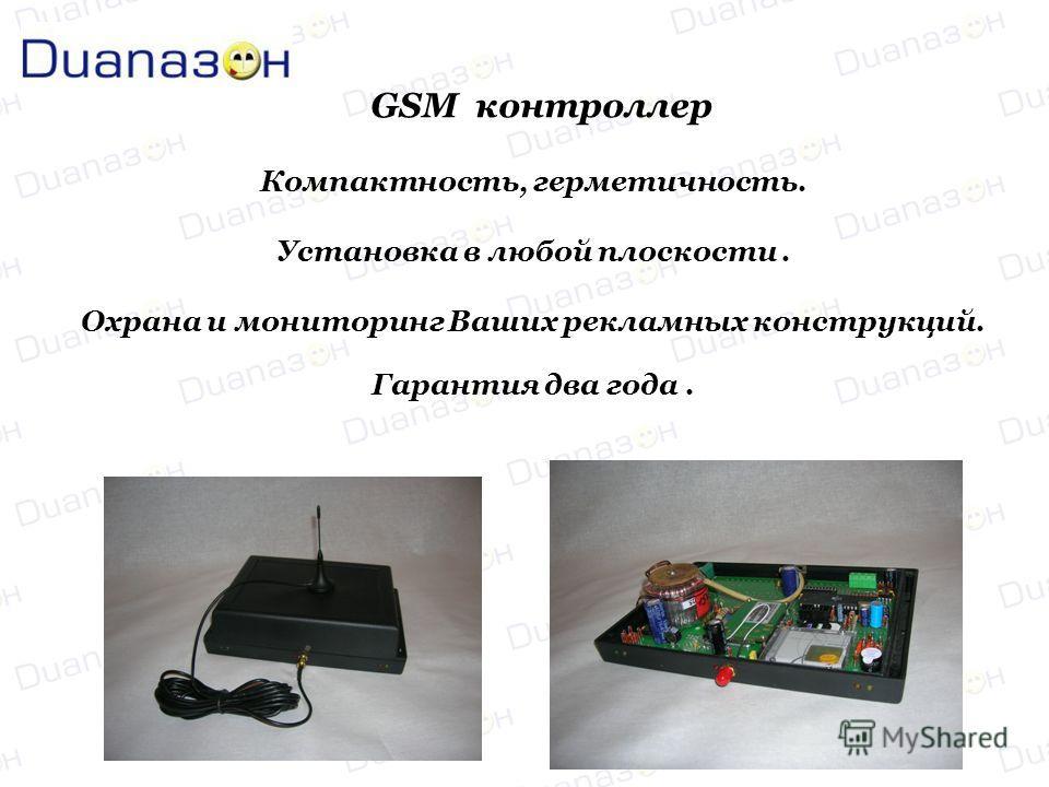 Компактность, герметичность. Установка в любой плоскости. Охрана и мониторинг Ваших рекламных конструкций. Гарантия два года. GSM контроллер