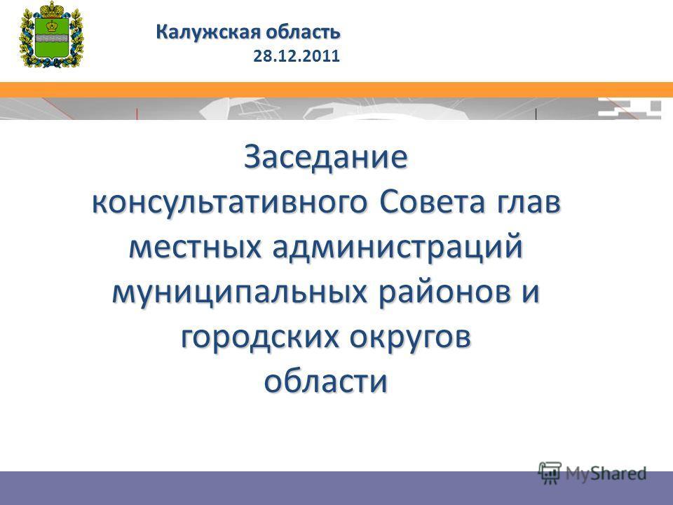 Заседание консультативного Совета глав местных администраций муниципальных районов и городских округов области Калужская область 28.12.2011