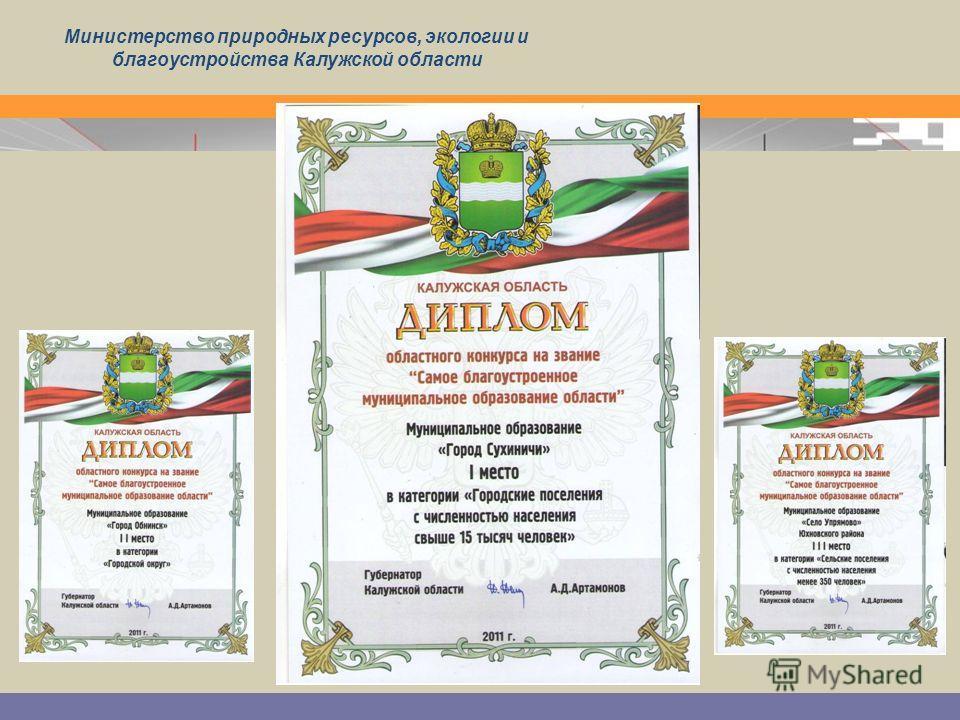 Министерство природных ресурсов, экологии и благоустройства Калужской области