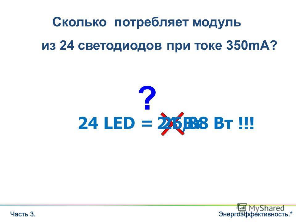 24 LED =24 Вт26,88 Вт !!! ? Сколько потребляет модуль из 24 светодиодов при токе 350mA?