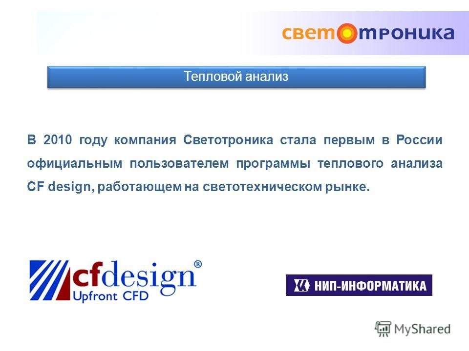 Тепловой анализ В 2010 году компания Светотроника стала первым в России официальным пользователем программы теплового анализа CF design, работающем на светотехническом рынке.