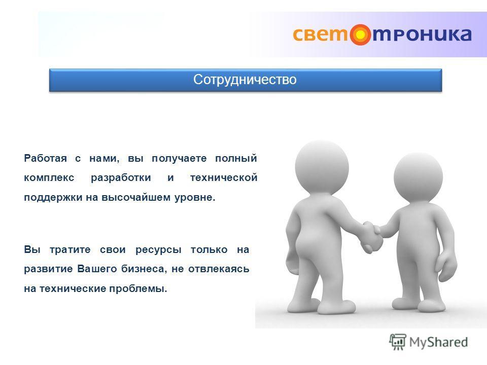 Сотрудничество Работая с нами, вы получаете полный комплекс разработки и технической поддержки на высочайшем уровне. Вы тратите свои ресурсы только на развитие Вашего бизнеса, не отвлекаясь на технические проблемы.