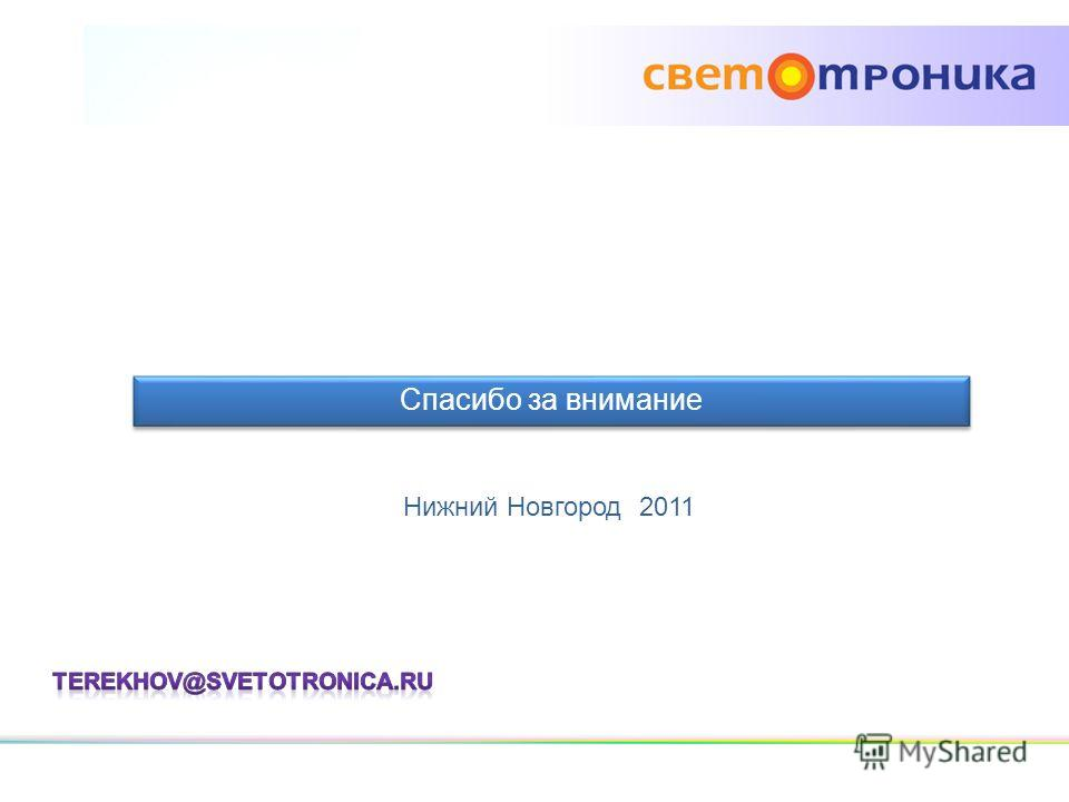 Спасибо за внимание Нижний Новгород 2011