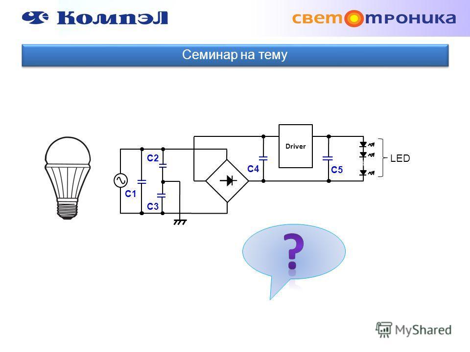 Семинар на тему Driver C1 C2 C3 C4 C5 LED