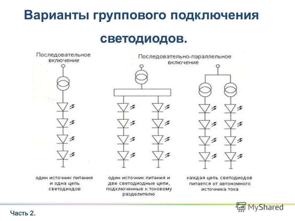 Варианты группового подключения светодиодов.