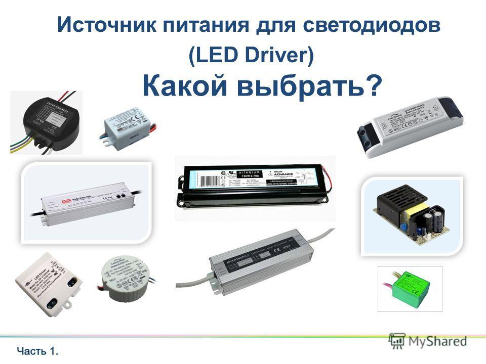Источник питания для светодиодов (LED Driver) Какой выбрать?