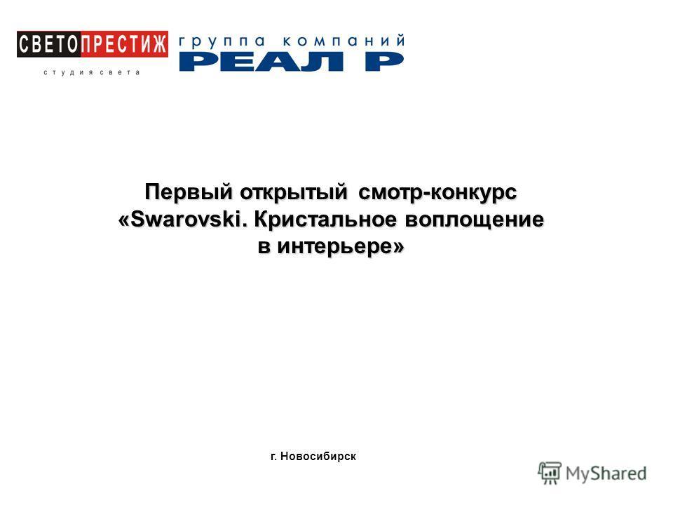 Первый открытый смотр-конкурс «Swarovski. Кристальное воплощение в интерьере» г. Новосибирск