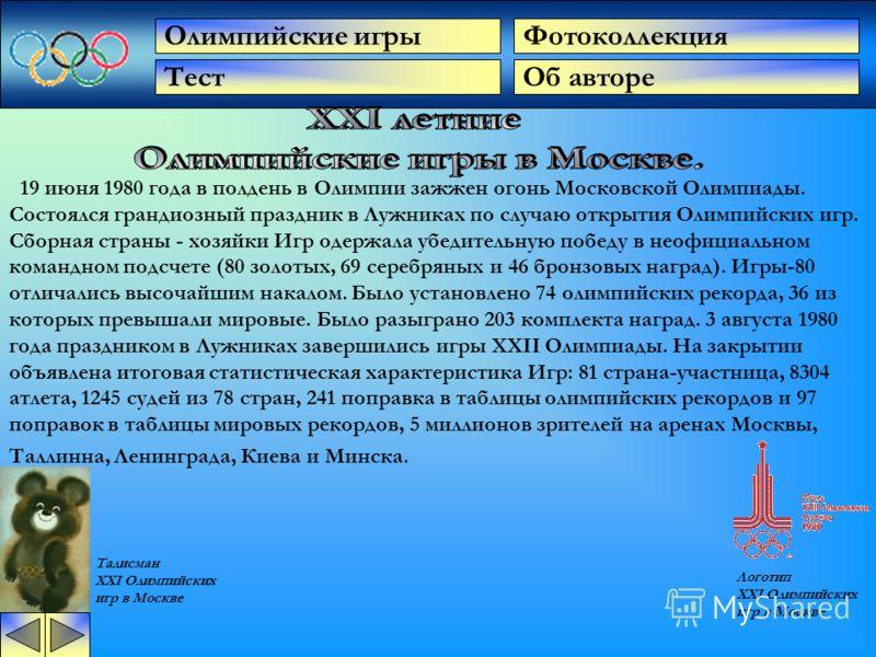 Олимпийские игры Тест Об авторе Фотоколлекция Советские спортивные организации рассматривают Олимпийские игры как возможность претворения в жизнь ленинского принципа мирного сосуществования государств с различным общественным и политическим строем, п