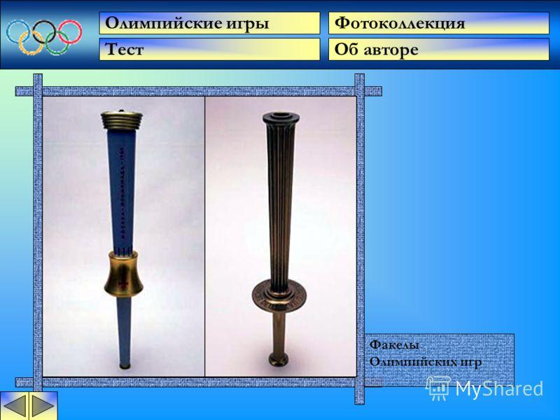 Олимпийские игры Тест Об авторе Фотоколлекция Бегуны античного мира