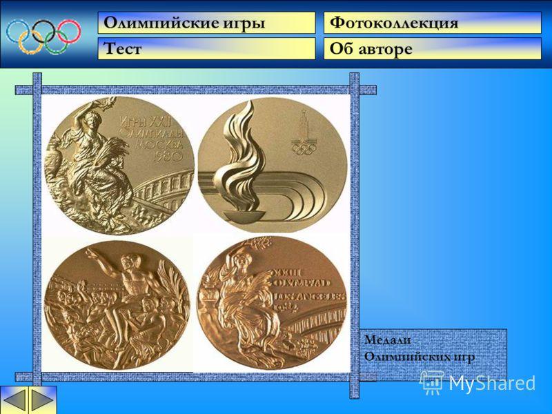 Олимпийские игры Тест Об авторе Фотоколлекция Факелы Олимпийских игр