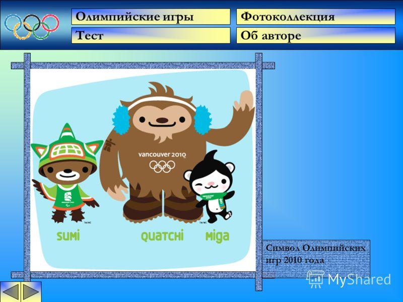 Олимпийские игры Тест Об авторе Фотоколлекция Победители Олимпийских игр