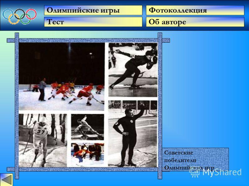 Олимпийские игры Тест Об авторе Фотоколлекция Символ Олимпийских игр 2010 года