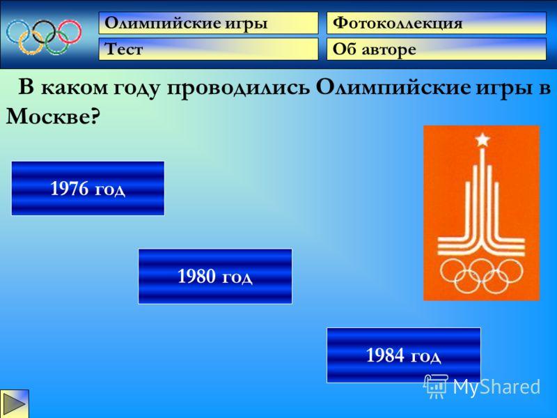Олимпийские игры Тест Об авторе Фотоколлекция Советские победители Олимпийских игр