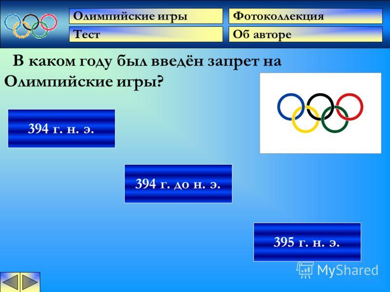 Олимпийские игры Тест Об авторе Фотоколлекция Следующий вопрос