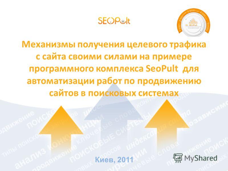 Механизмы получения целевого трафика с сайта своими силами на примере программного комплекса SeoPult для автоматизации работ по продвижению сайтов в поисковых системах Киев, 2011