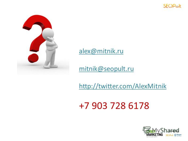 alex@mitnik.ru mitnik@seopult.ru http://twitter.com/AlexMitnik +7 903 728 6178