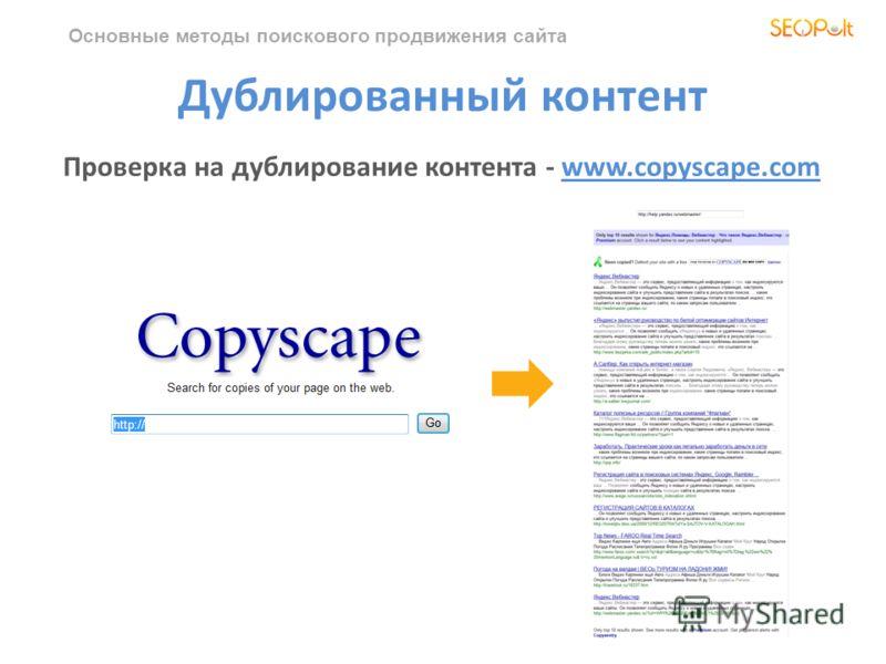 Основные методы поискового продвижения сайта Дублированный контент Проверка на дублирование контента - www.copyscape.com