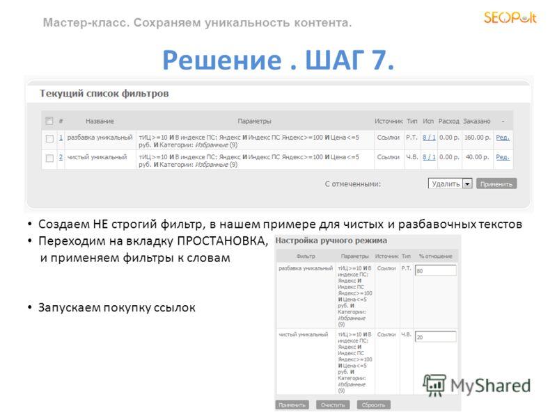 Мастер-класс. Сохраняем уникальность контента. Решение. ШАГ 7. Создаем НЕ строгий фильтр, в нашем примере для чистых и разбавочных текстов Переходим на вкладку ПРОСТАНОВКА, и применяем фильтры к словам Запускаем покупку ссылок