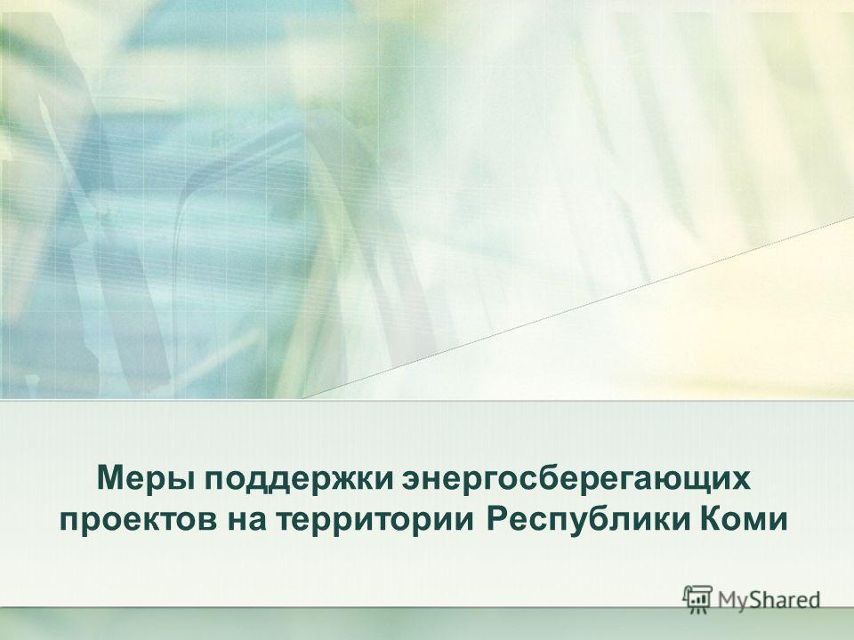 Меры поддержки энергосберегающих проектов на территории Республики Коми