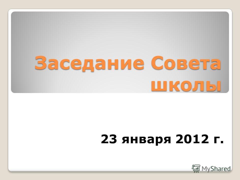 Заседание Совета школы 23 января 2012 г.