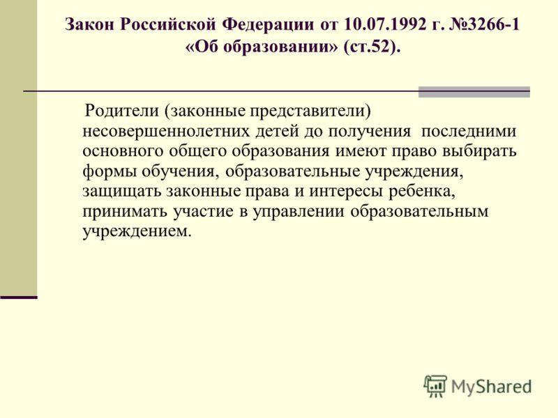Закон Российской Федерации от 10.07.1992 г. 3266-1 «Об образовании» (ст.52). Родители (законные представители) несовершеннолетних детей до получения последними основного общего образования имеют право выбирать формы обучения, образовательные учрежден