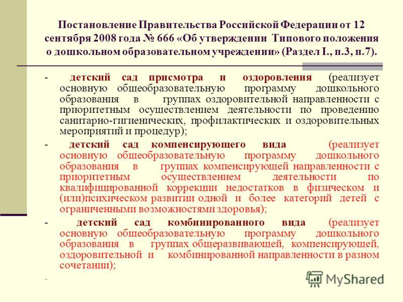 Постановление Правительства Российской Федерации от 12 сентября 2008 года 666 «Об утверждении Типового положения о дошкольном образовательном учреждении» (Раздел I., п.3, п.7). - детский сад присмотра и оздоровления (реализует основную общеобразовате