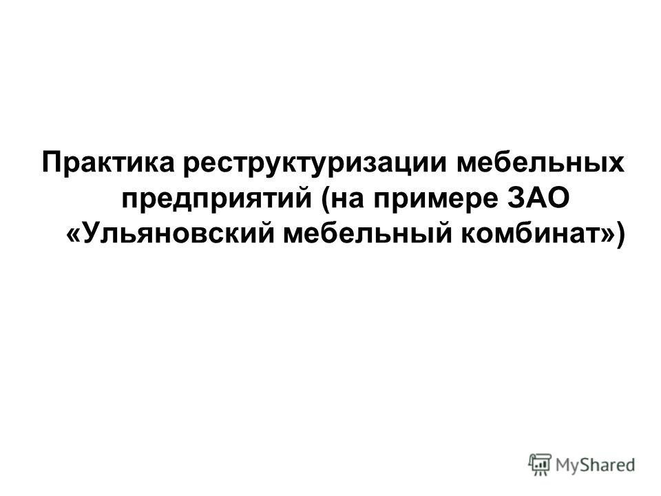 Практика реструктуризации мебельных предприятий (на примере ЗАО «Ульяновский мебельный комбинат»)